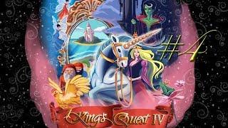FEE FI FO FUM!: King's Quest 4 Part 4