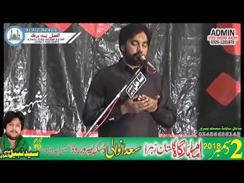 2 December 2018 | Zakir Waseem Abbas Baloch | Sadawali Pasrur Road | Sialkot
