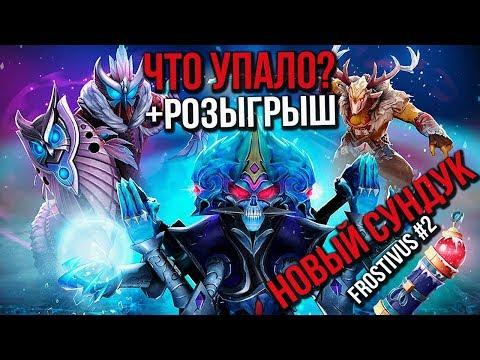 Dota 2 - Сундук Холодрыжества #2 (Frostivus Treasure) + Розыгрыш!