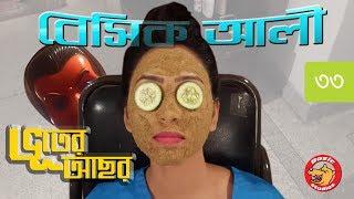 Bangla Comedy Natok 2018: Basic Ali-33 | Bangladeshi New Natok | Tawsif Mahbub