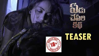 Yedu Chepala Katha Movie Official  Teaser  | Bhanu Sri | Sam J Chaithanya | Abhishek