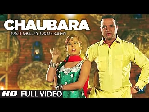 CHAUBARA FULL VIDEO SONG SURJIT BHULLAR SUDESH KUMARI | AASHIQ...
