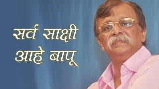 Meena Vahini Abhang on Bapu - Sarwa sakshi ahe Bapu