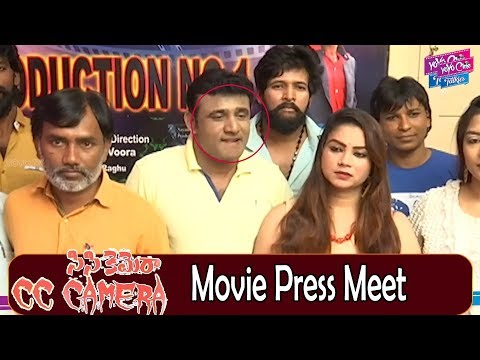 CC Camera Telugu Movie Pressmeet | Movie Opening | 2018 Latest Telugu Movies | YOYO Cine Talkies