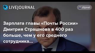 Медведев наградил экс-главу «Почты России», суд арестовал его бабло.Трагедия, трагедия!