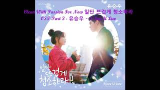 Clean With Passion For Now 일단 뜨겁게 청소하라 OST Part 3 - 유승우 - I Luv U Luv