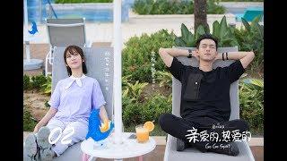 親愛的,熱愛的 Go Go Squid! 02 楊紫 李現 CROTON MEGAHIT Official