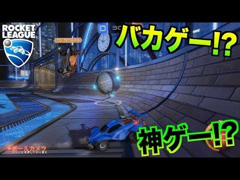 【Rocket League】車でサッカーしてたら俺の車爆散したんだけど!!