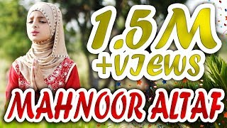 Beautiful Naat By a Little Girl Mahnoor Altaf Ramzan Special Kalam by Madni Hussaini Production