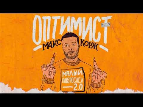 Макс Корж -Оптимист(Песня 2017)