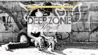 Deep Zone vs D2 - Аз и ти (club mix)