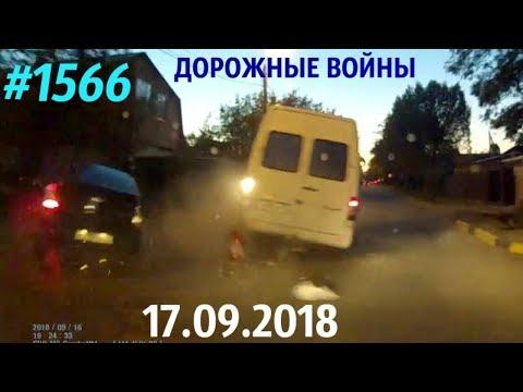 Видео-подборка от канала «Дорожные войны!» за 17.09.2018. Видео № 1566.