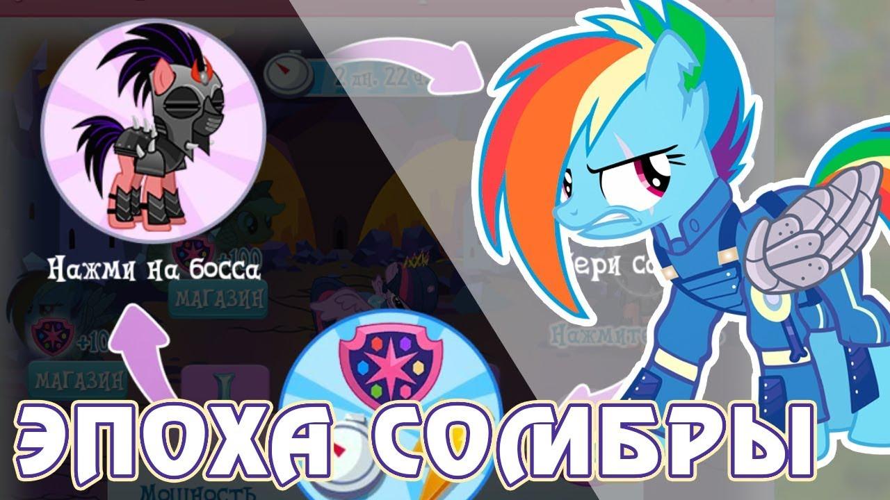 Эпоха Сомбры в игре Май Литл Пони (My Little Pony)