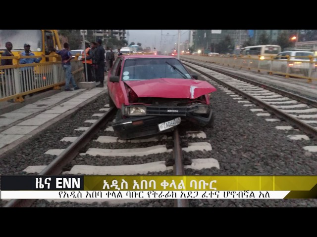 Ethiopia: Addis Ababa has been a test of rail traffic accidents - ENN News