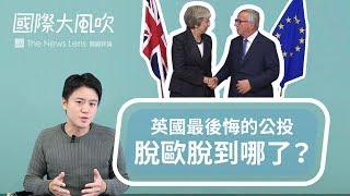 國際大風吹|公投之後能反悔嗎?英國脫歐來到關鍵時刻|EP30