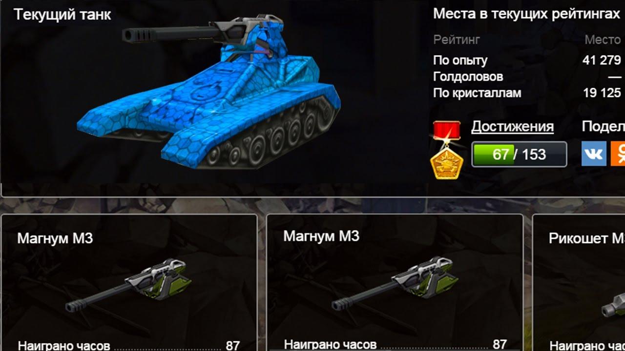 Как сделать тест в танках