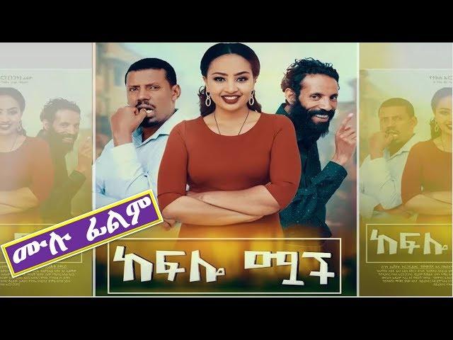 Ethiopian Movie Kefelo Muach - 2019