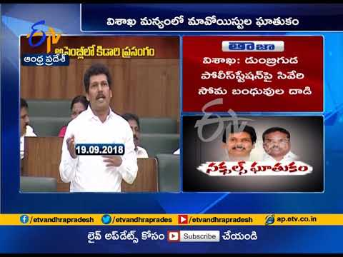 Latest visuals  | TDP MLA Kidari Sarveswara Rao in | AP Assembly