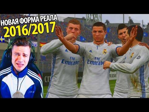 ФОРМА РЕАЛА 2016/2017 ✭ КАРЬЕРА REAL MADRID ✭ FIFA 16 КАРЬЕРА [#27]