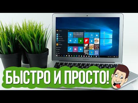 Как установить Windows на новые Mac через Boot Camp