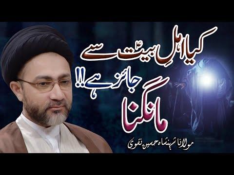 Kaya Ahl-E-Bait (a.s) Sy Mangna Jaiz Hy !! | Maulana Syed Shahenshah Hussain Naqvi | 4K