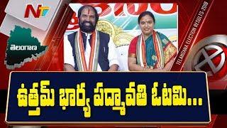 Breaking News :  కోదాడ లో  ఉత్తమ్ కుమార్ రెడ్డి భార్య పద్మావతి ఓటమి | NTV