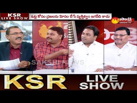 KSR Live Show | ఓట్ల కోసం ప్రజలను మోసం చేసే వ్యక్తిత్వం జగన్ ది కాదు - 31st July 2018