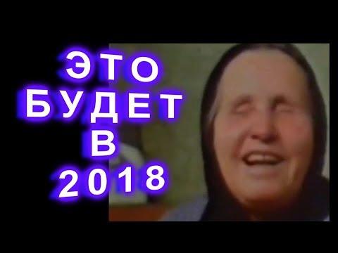 Предсказания Ванги для России НА 2018   ЧТО ЖДЕТ РОССИЮ