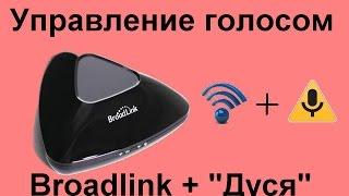 В 8. Голосовое управление системой умный дом на broadlink rm pro,  rm3, и дуся