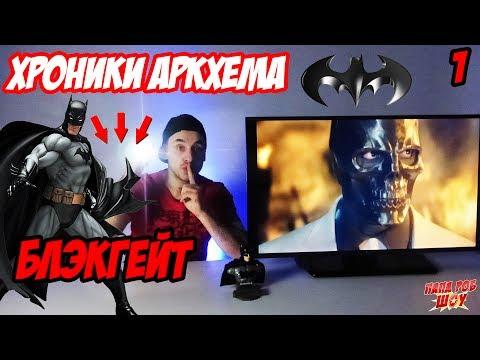 Папа Роб Обзор игры #Бэтмен: Летопись Аркхема Блэкгейт (Batman: Arkham Origins Blackgate)
