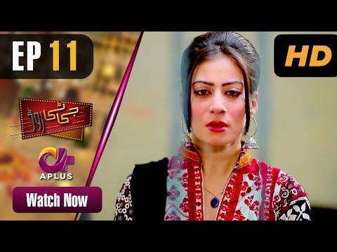 GT Road - Episode 11 | Aplus Dramas | Inayat, Sonia Mishal, Kashif, Memoona | Pakistani Drama