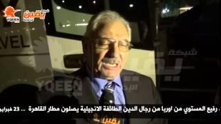 يقين | وصول وفد رفيع المستوي من اوربا من رجال الدين الطائفة الانجلية يصلون مطار القاهرة