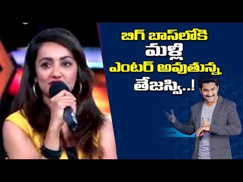 Tejaswi Madivada Re-Entry in Bigg Boss House | Bigg Boss Telugu Season 2 | Bharat today