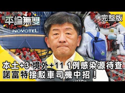 台灣-平論無雙-20210510 暴增15例! 「本土+3」境外+11 「1例感染源待查」! 「諾富特接駁車司機」中招!