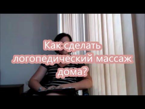 5. Как сделать логопедический массаж дома?