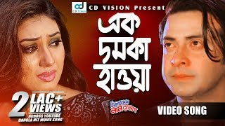 Ak Domka Houai Hotat | Valobashar Lal Golap (2016) | Full HD Movie Song | Shakib | CD Vision