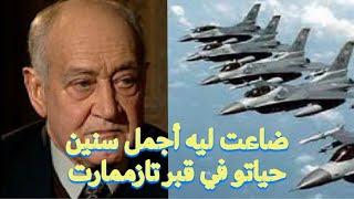 صالح حشاد: أفضل طيّار عسكري أعطى الكثير للمغرب و كان الجزاء ديالو الحبس ظلماً و عدواناً