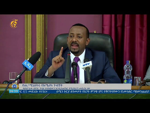 Fana Television | PM Dr Abiy Ahmed's America Trip