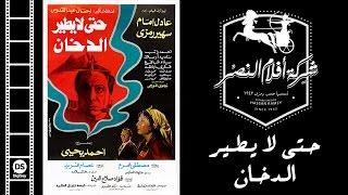 Hata La Yateer EL Dokhan Movie   فيلم حتى لا يطير الدخان