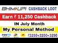 Earn 11 250 BHIM UPI Cashback IN July Month My Personal Method Paytm ABPB BHIM Triple Loot mp3