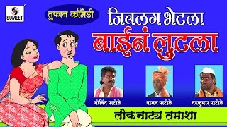 Jivlag Bhetla Baina Lutla - Marathi Comedy Tamasha - Sumeet Music