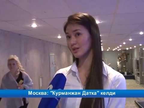 Москва: Курманжан Датка тасмасы мекендештердин назарында