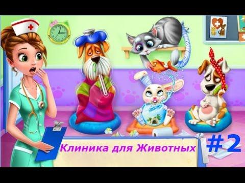 Doctor. Fluff Pet Vet - #2 Полная версия. Лечим зверушек, Детское игровое видео, Любимые животные.