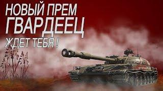 ГВАРДЕЕЦ ! Новый премиум танк !
