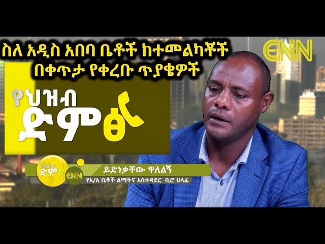 Questions & Answers from Audiences for Addis Ababa Housing Development - ENN  TV