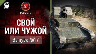 Свой или чужой №17 - от Evilborsh и Deverrsoid [World of Tanks]