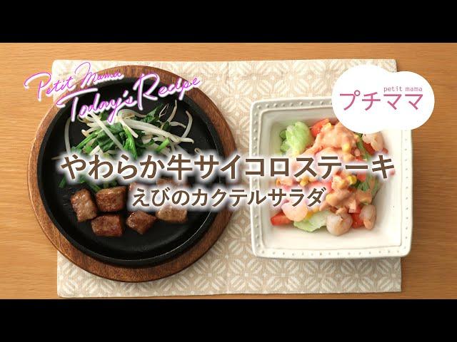 やわらか牛サイコロステーキ(食肉加工品)