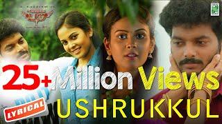 Para - Ushrukkul (Lyric video) Samuthirakani | Chandini Tamilarasan | Anuradha Sriram | Keera