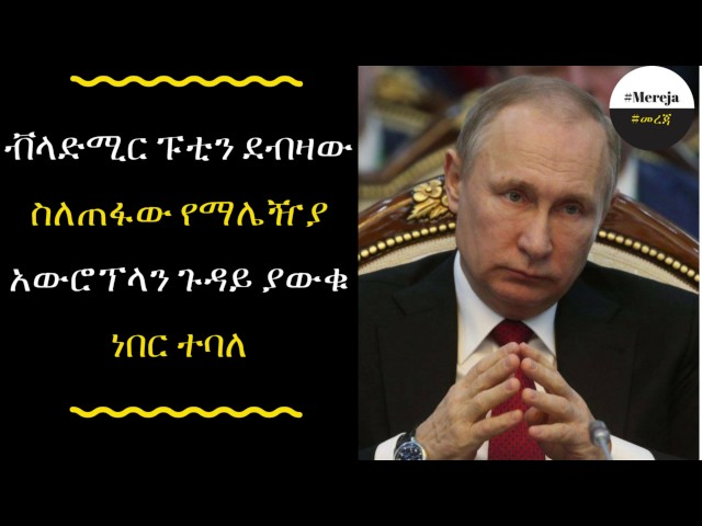 ETHIOPIA -Vladimir Putin KNOWS where missing Malaysia Airlines flight MH 370 is