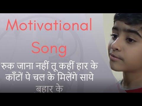 Ruk Jana Nahin Tu Kahin Haar Ke   Great Motivational Song   Kishore Kumar   Cover by Jaitra Sharma